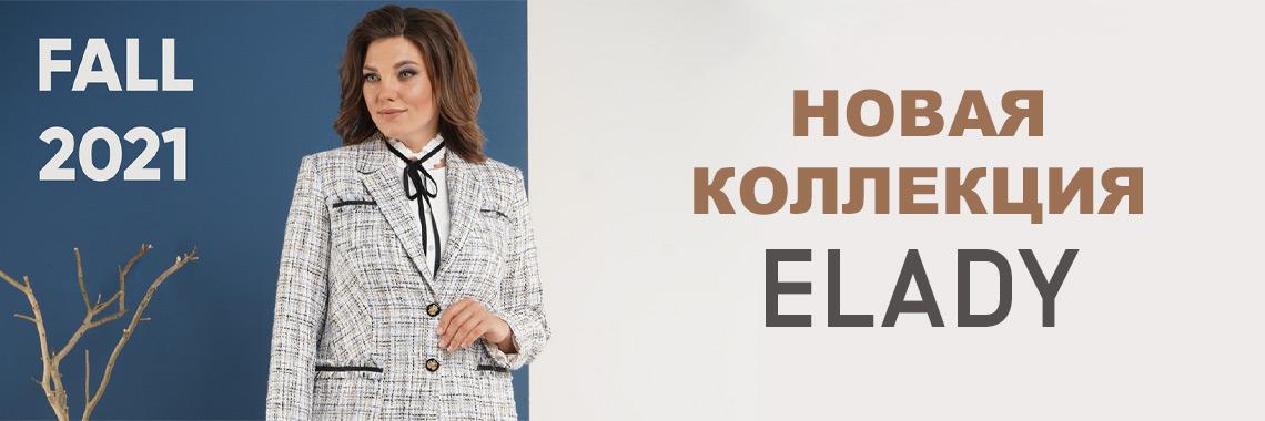 Elady - коллекция Осень-Зима 2021